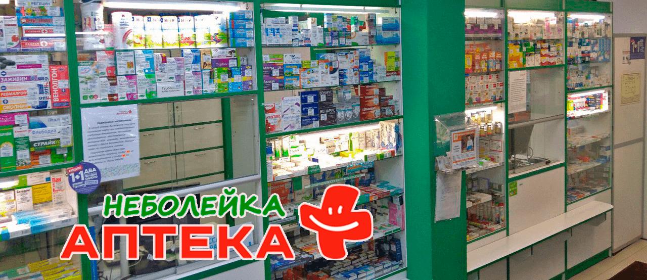 Аптека Неболейка